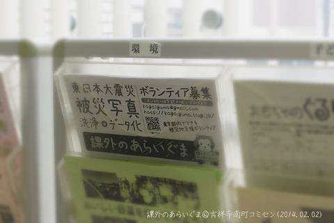 20140202_吉祥寺南町コミセン4
