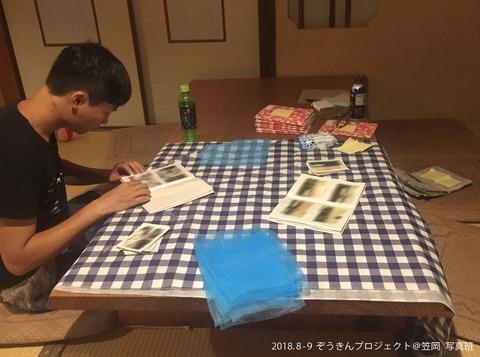 Kasaoka_Kitagawa_14