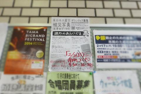 20140202_吉祥寺南町コミセン3