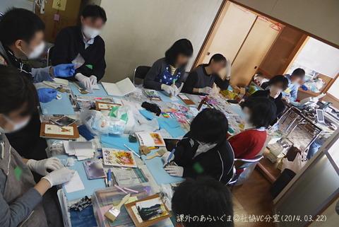 20140322_武蔵野社協VC分室3