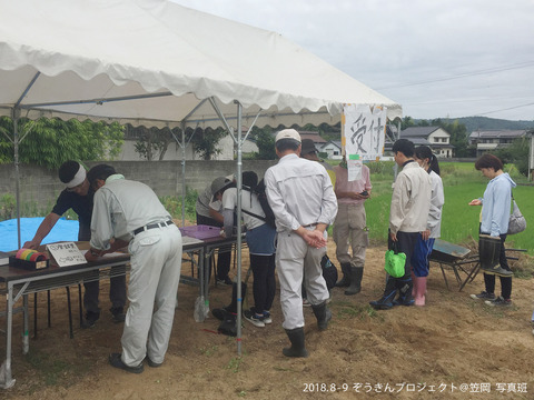 Kasaoka_Kitagawa_01