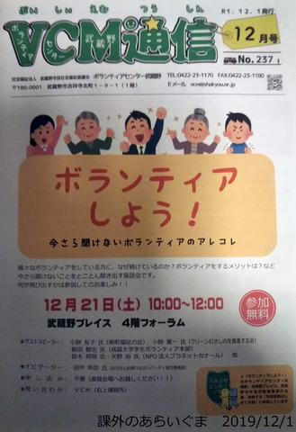 20191201_武蔵野分室1