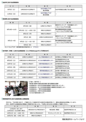 Rikuzentakata_Henkyaku_Schedule