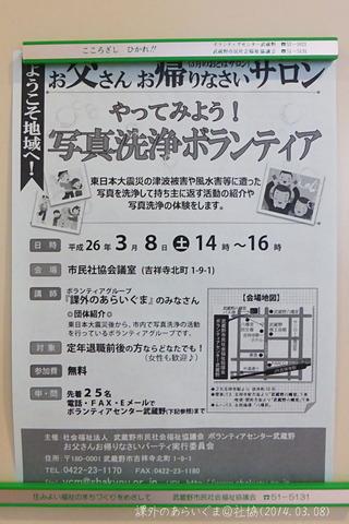 20140304_1