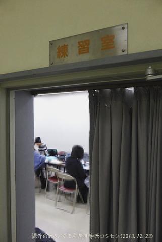 20131223_吉祥寺西コミセン02