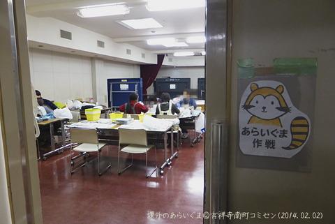 20140202_吉祥寺南町コミセン1