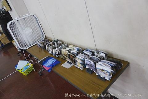 20140302_吉祥寺南町コミセン2