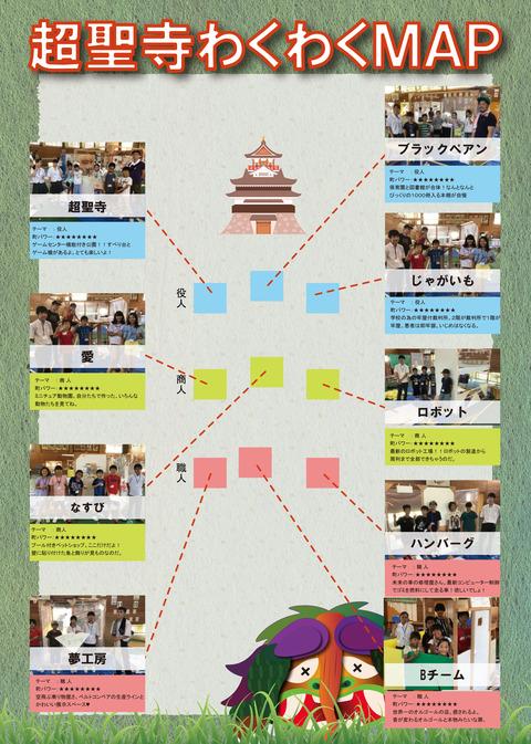 当日超聖寺MAP最終cs2222