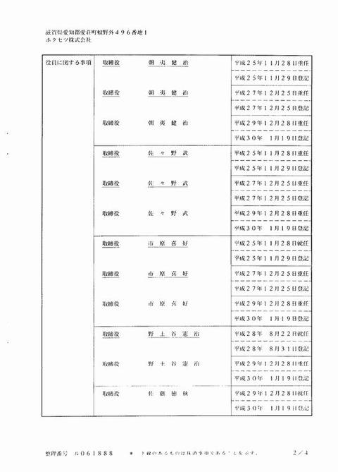18.03.23-hokusetu2