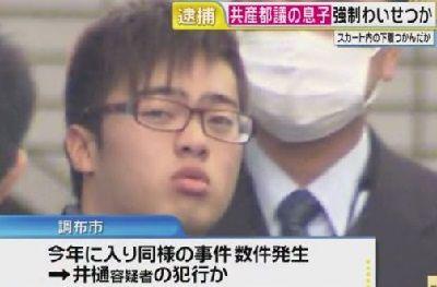 井樋葉月容疑者(20)