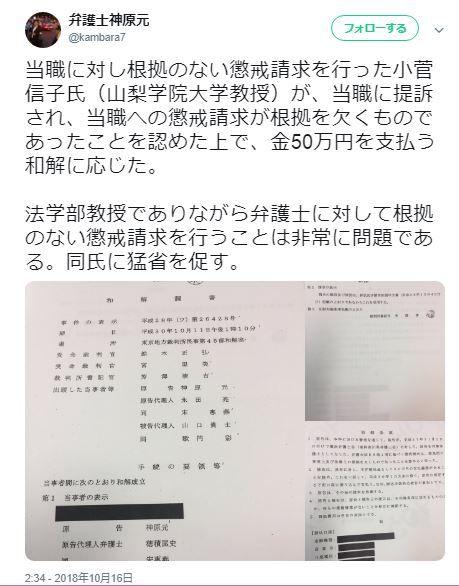 神原元vs小菅信子