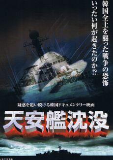 韓国軍哨戒艦「天安」沈没事件