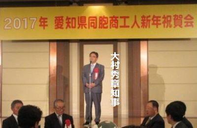 愛知県同胞商工人新年祝賀会 大村秀章
