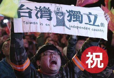 台湾是独立的