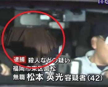 松本英光容疑者(42)