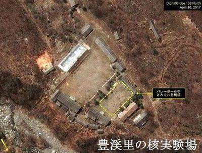 豊渓里の核実験場