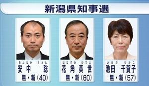 安中聡氏(40)、花角英世氏(60)、池田千賀子氏(57)