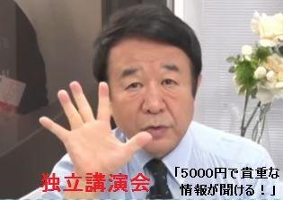 独立後援会 5000円