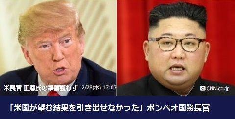 米朝首脳会談 二回目は決裂
