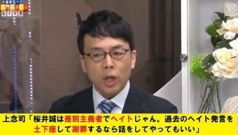 桜井誠は差別主義者でヘイト