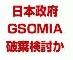 日本政府、GSOMIA破棄検討