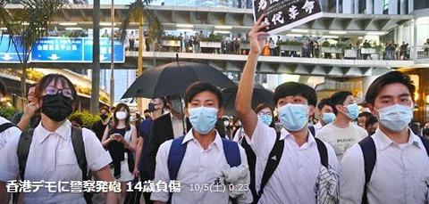 香港 抗議デモで14歳の少年負傷