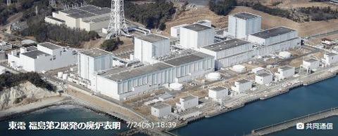 福島第2原発廃炉へ