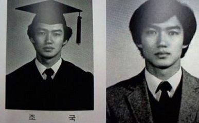 曺国 20代