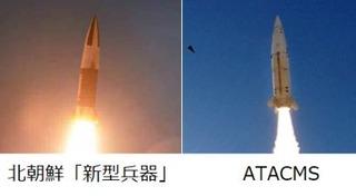 北朝鮮 新型兵器(韓国経由)