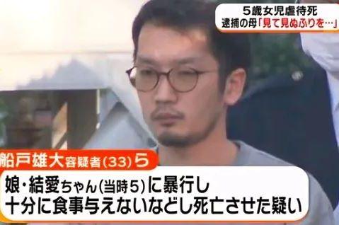 船戸雄大 結愛ちゃん暴行死事件