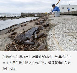 川崎市東扇島沖でタンカー沈没 重油まみれの漂着ゴミ