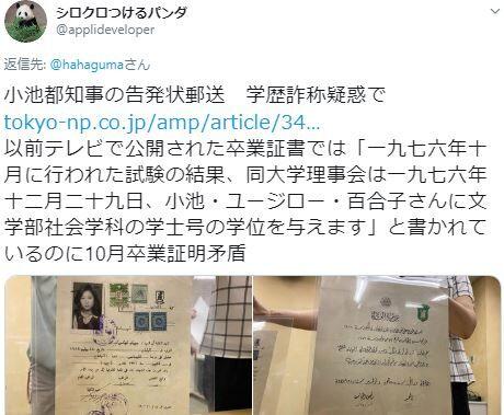 小池百合子 学歴詐称疑惑