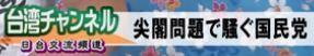 台湾 国民党