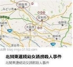 北関東連続幼女誘拐殺人事件