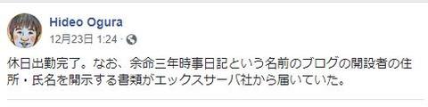 小倉秀夫 FB
