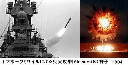 米】北朝鮮標的にトマホーク発射...