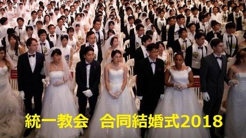 統一教会 合同結婚式2018