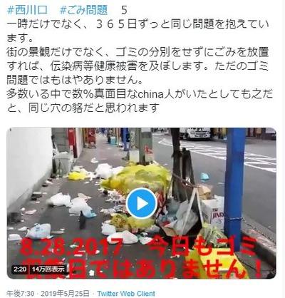 西川口 ゴミルールを無視する外国人