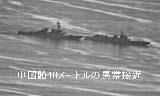 中国船40メートルの異常接近
