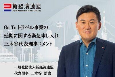 新経済連盟 三木谷浩史
