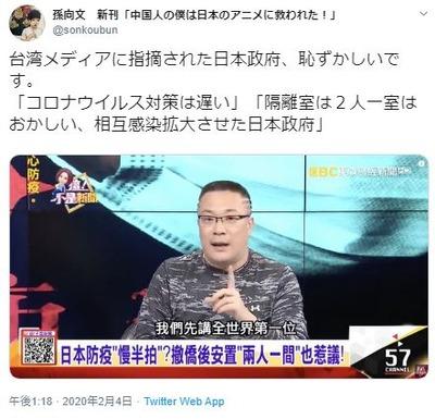 台湾メディア 「相互感染拡大させた日本政府」