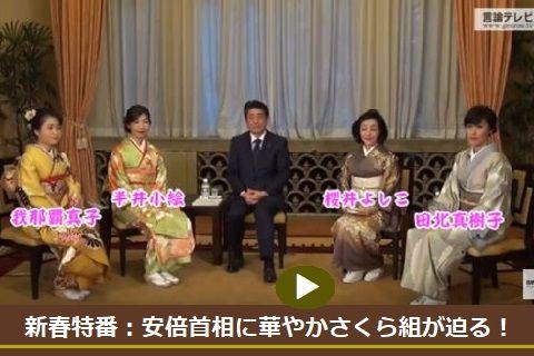 【言論テレビ】新春特番:安倍首相に華やかさくら組が迫る!