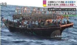 北朝鮮の違法操業船