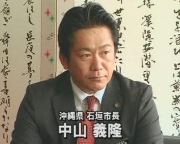 中山義隆石垣市長