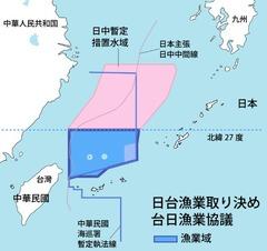 日台漁業協定 水域
