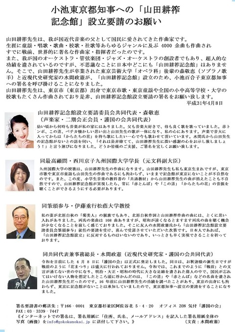 7月7日修正2・山田耕筰記念館設立要請_page-0001