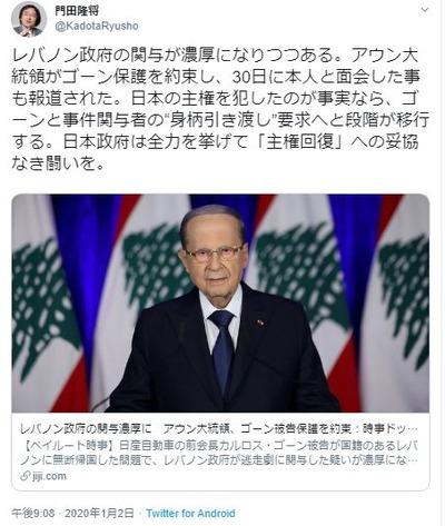 レバノン政府の関与