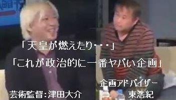 津田大介 東浩紀