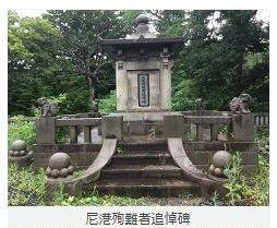尼港殉難者追悼碑