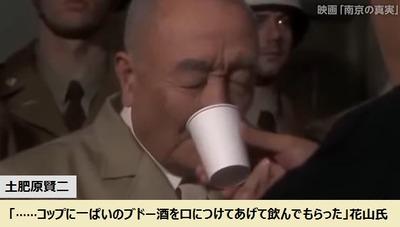 「南京の真実」 土肥原賢二